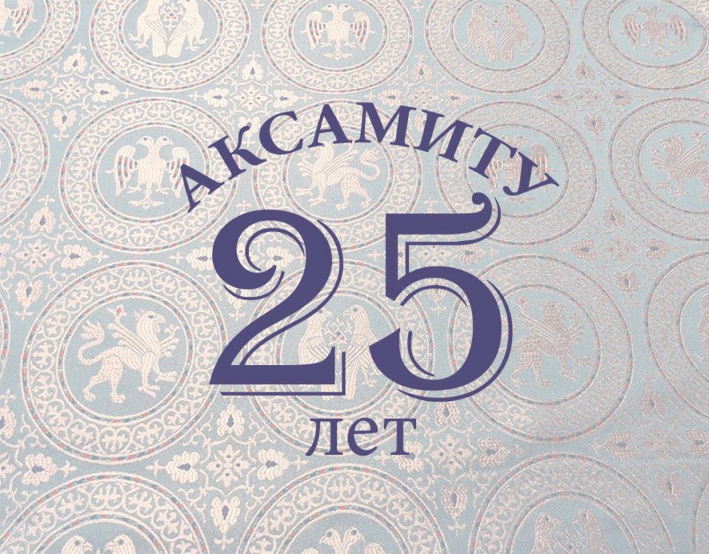 Аксамиту - 25 лет