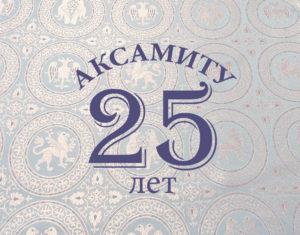 25 лет Аксамиту