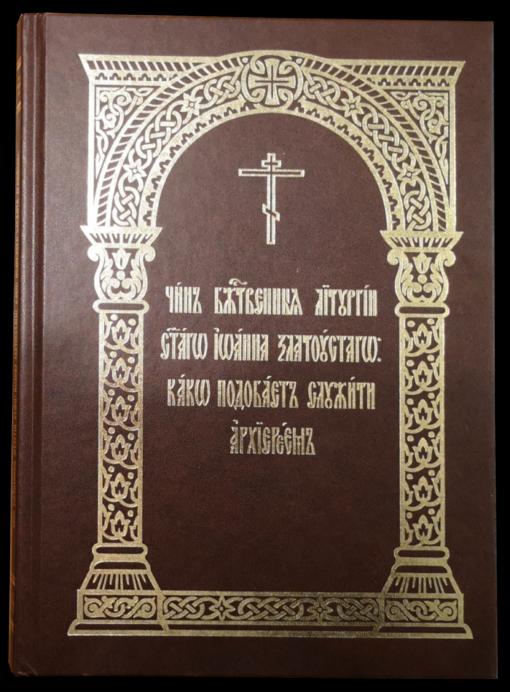 Book. Bishop Official